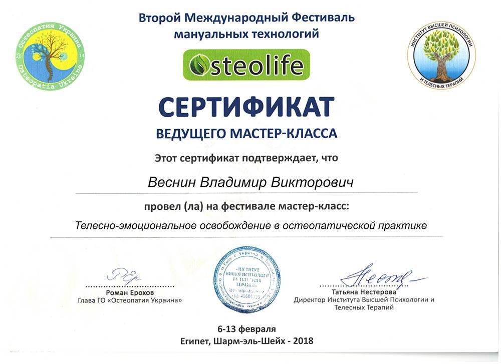 Сертификат Телесно-эмоциональное освобождение в остеопатической практике