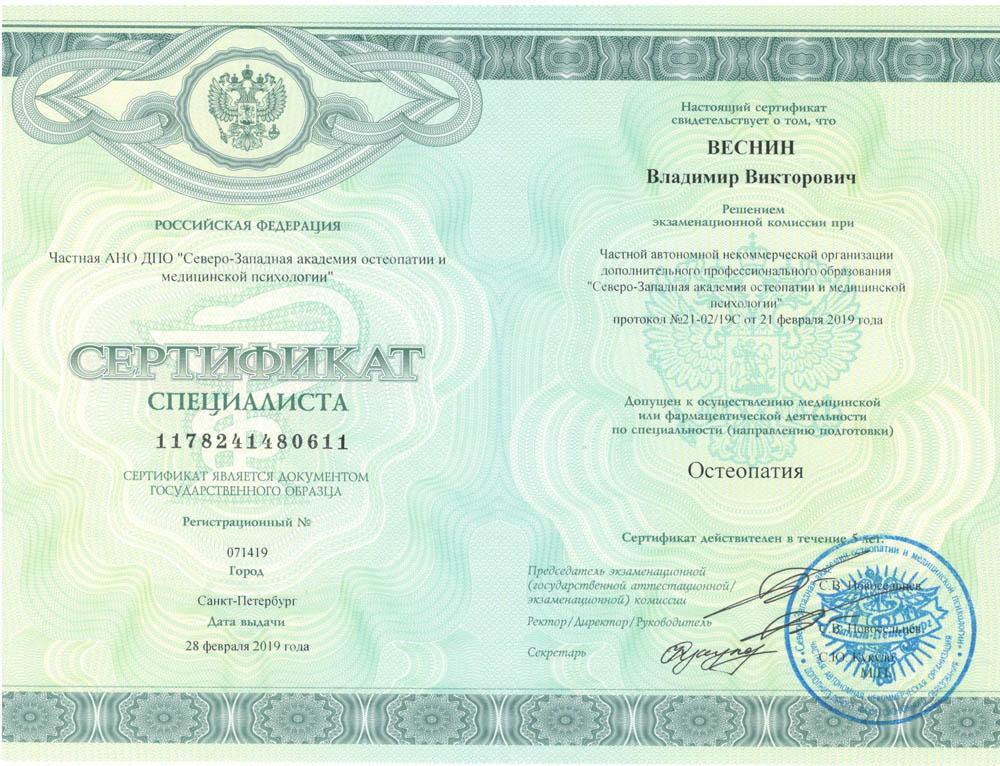 Сертификат специалиста по направлению Остеопатия