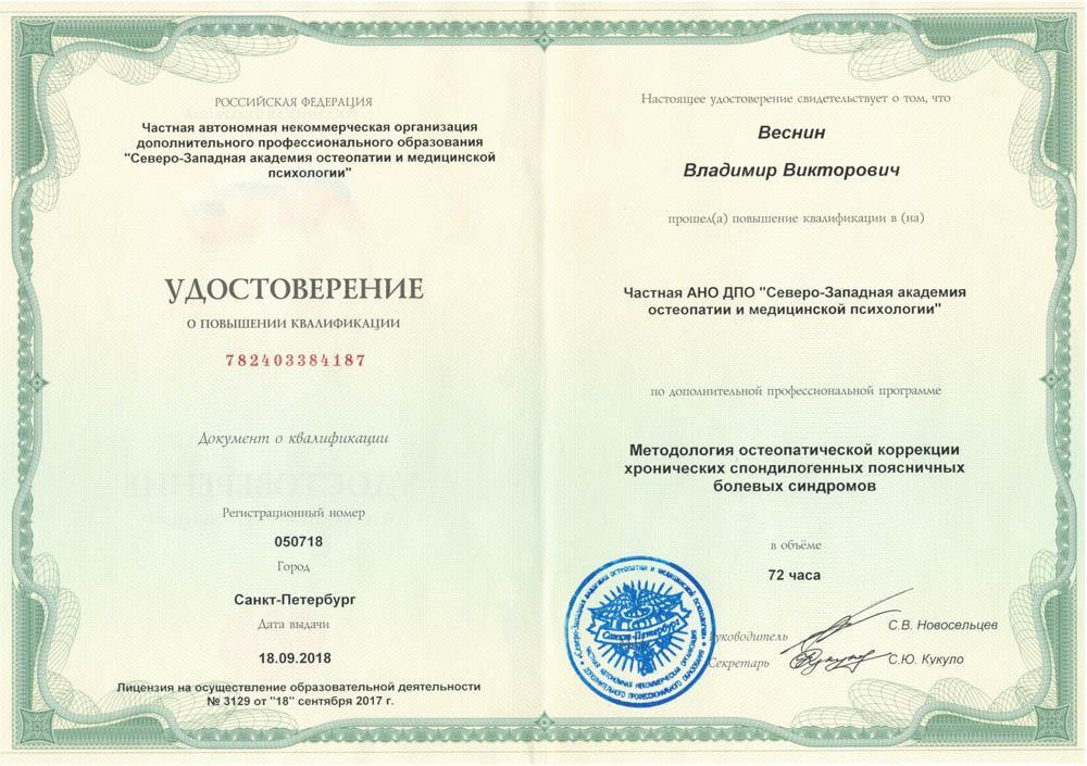 Удостоверение о повышении квалификации Методология остеопатической коррекции хронических спондилогенных поясничных болевых синдромов
