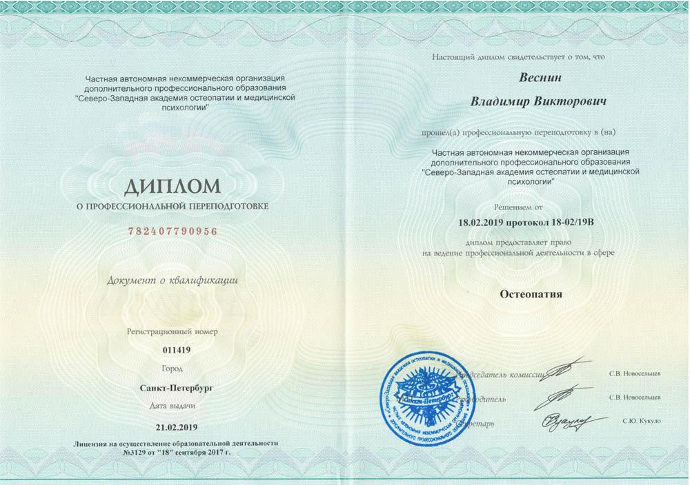 Диплом о профессиональной переподготовке по направлению Остеопатия