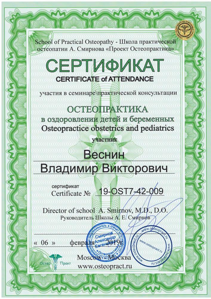 Сертификат Остеопрактика в оздоровлении детей и беременных
