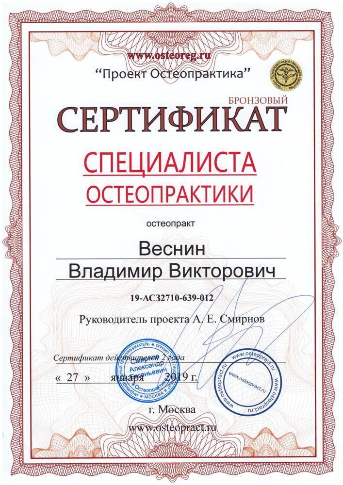 Сертифікат фахівця остеопрактики