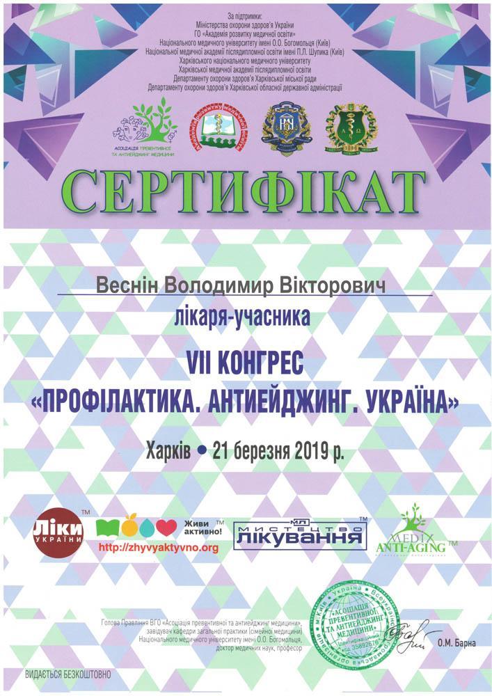 Сертифікат лікаря-учасника конгресу Профілактика, антиейджинг, Україна