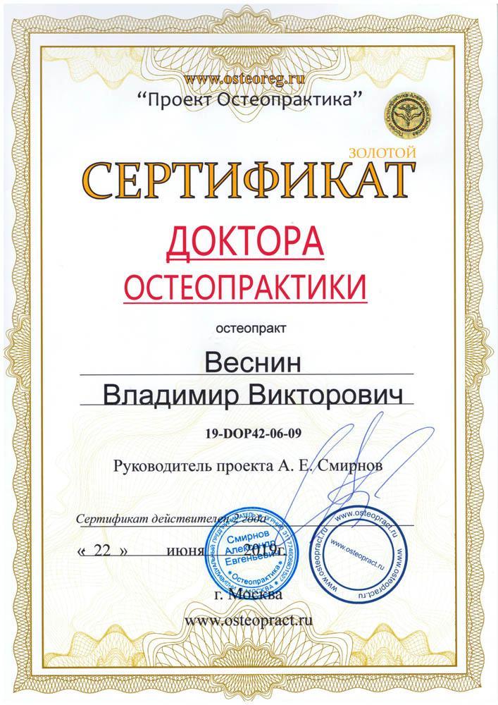 Сертификат доктора остеопрактики