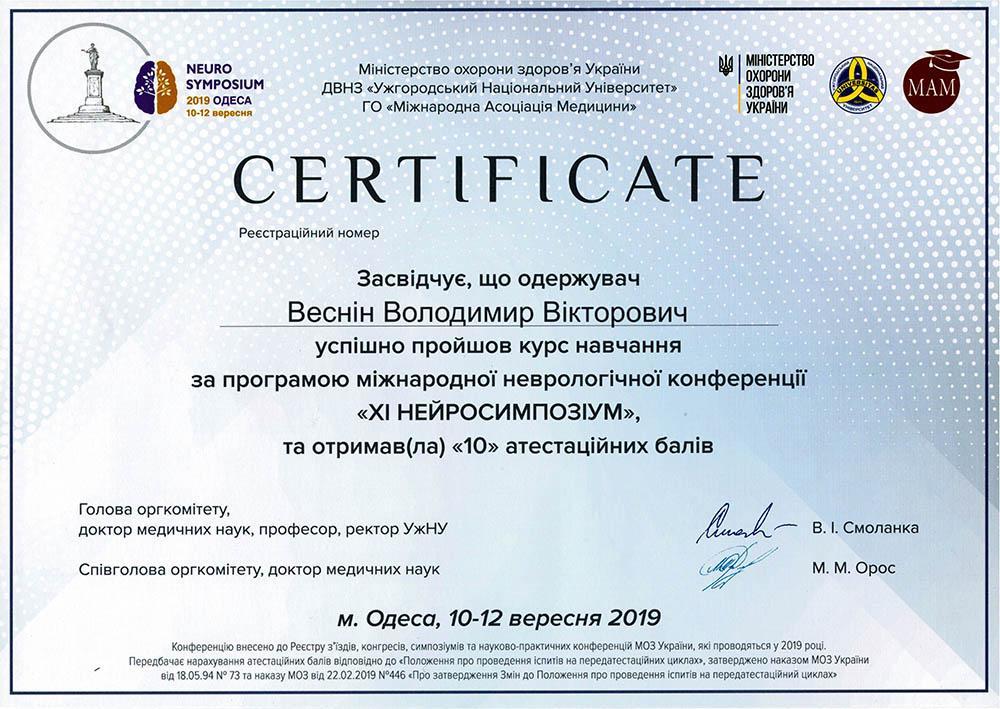 Сертифікат Міжнародна неврологічна конференція Нейросимпозіум 2019