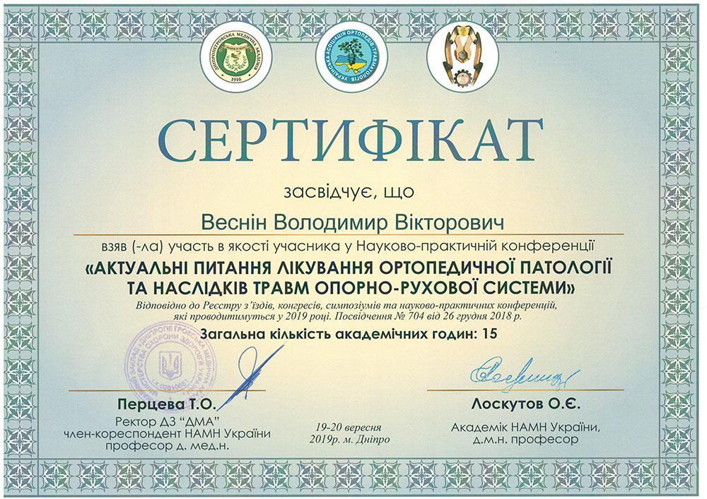Сертифікат учасника конференції Актуальні питання лікування ортопедичної патології та наслідків травм опорно-рухової системи