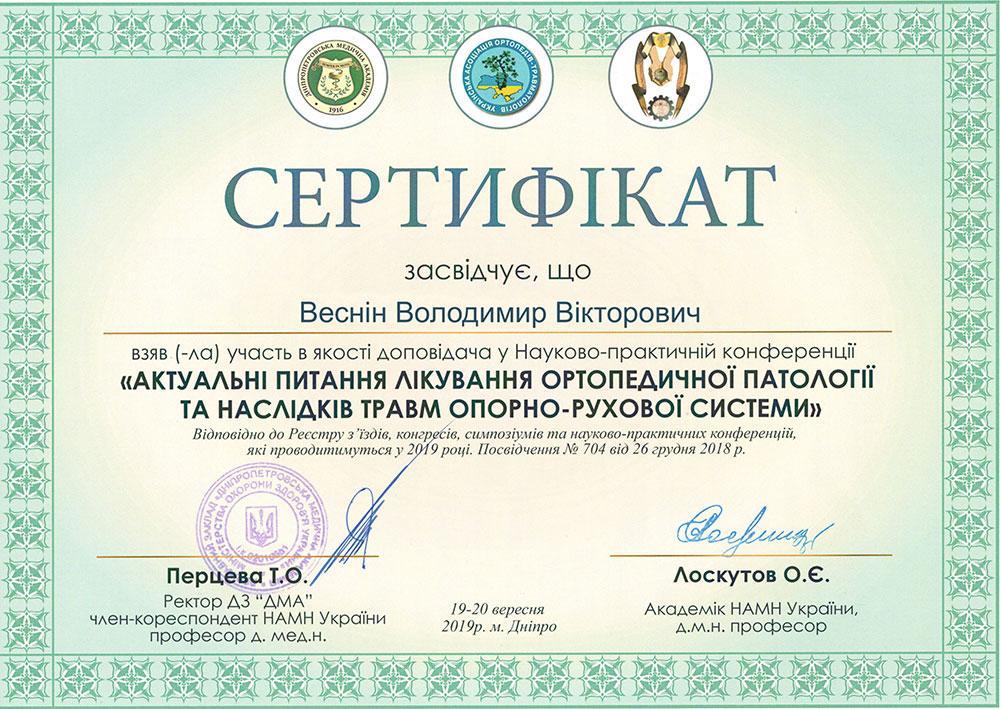 Сертифікат доповідача конференції Актуальні питання лікування ортопедичної патології та наслідків травм опорно-рухової системи
