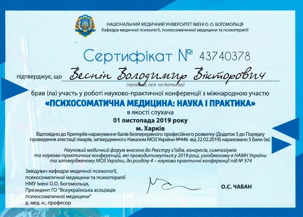 Сертифікат учасника конференції Психосоматична медицина: наука і практика