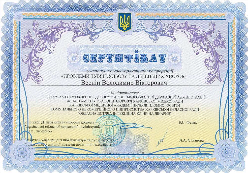 Сертифікат учасника конференції Проблеми туберкульозу та легеневих хвороб