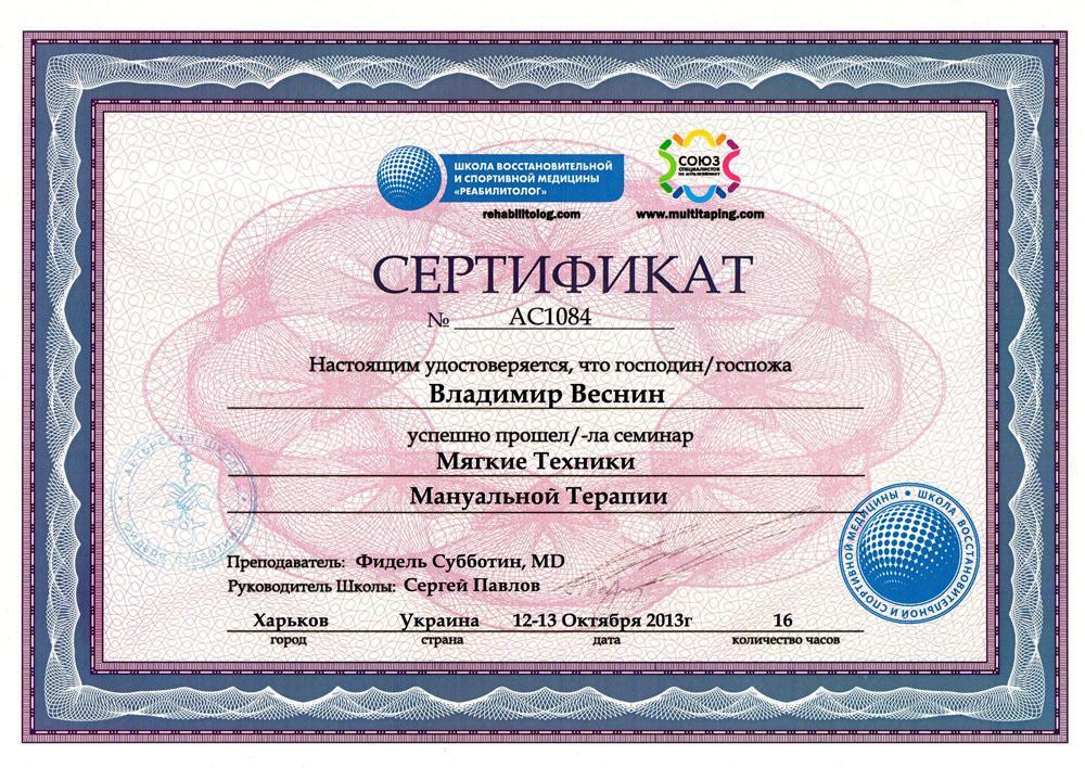 Сертификат Мягкие техники мануальной терапии