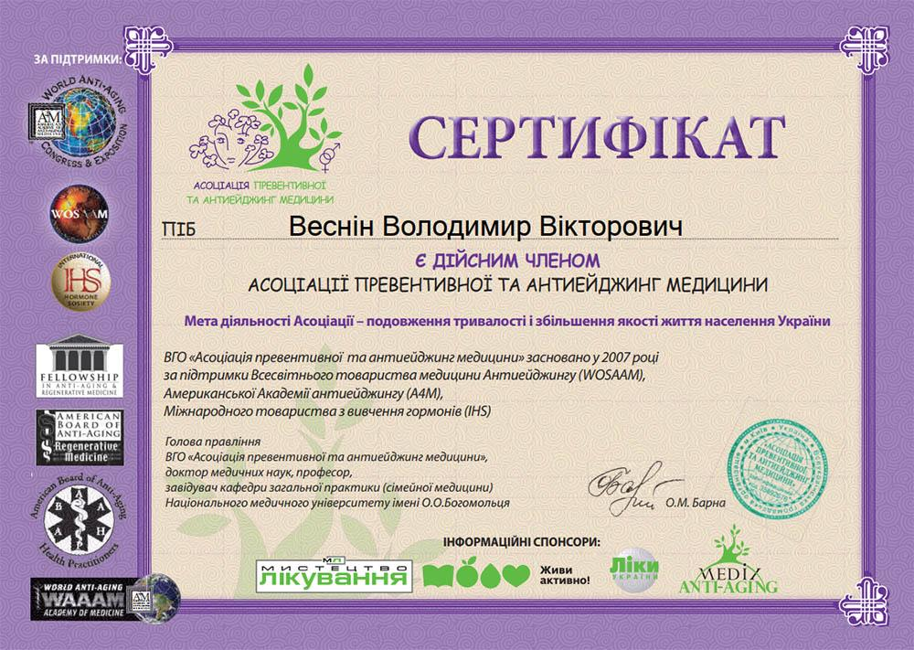 Сертифікат дійсного члена Асоціації превентивної та антиейджинг медицини