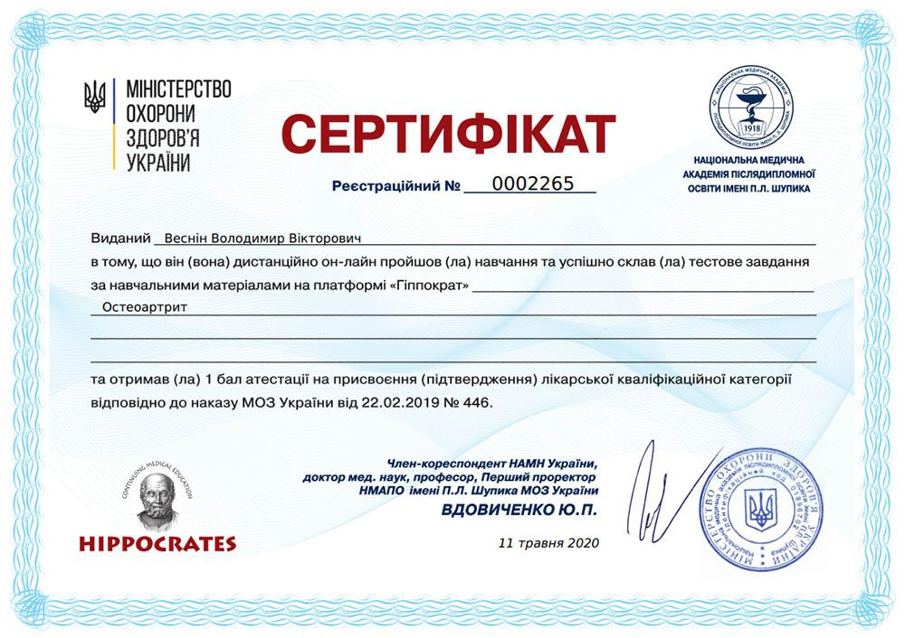 Сертифікат Остеоартрит