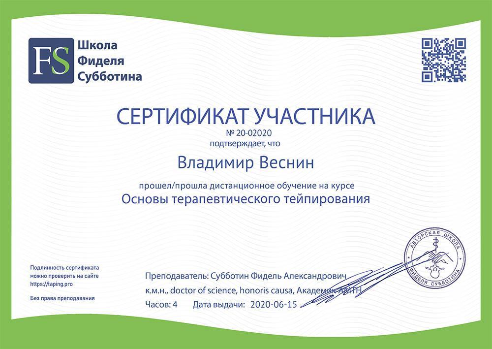 Сертификат дистанционное обучение Основы терапевтического тейпирования