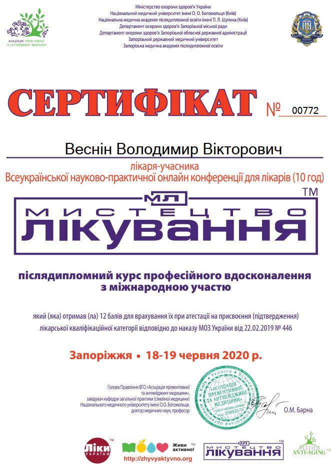 Сертификат врача-участника Всеукраинской научно-практической конференции для врачей Искусство лечения