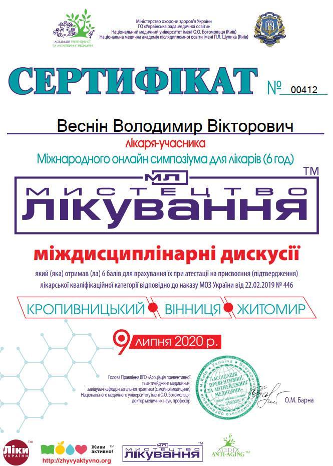 Сертифікат лікаря-учасника Всеукраїнської науково-практичної конференції для лікарів Мистецтво лікування