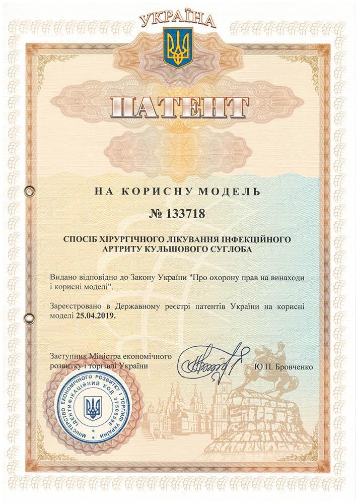 Патент Спосіб хірургічного лікування інфекційного артриту кульшового суглоба