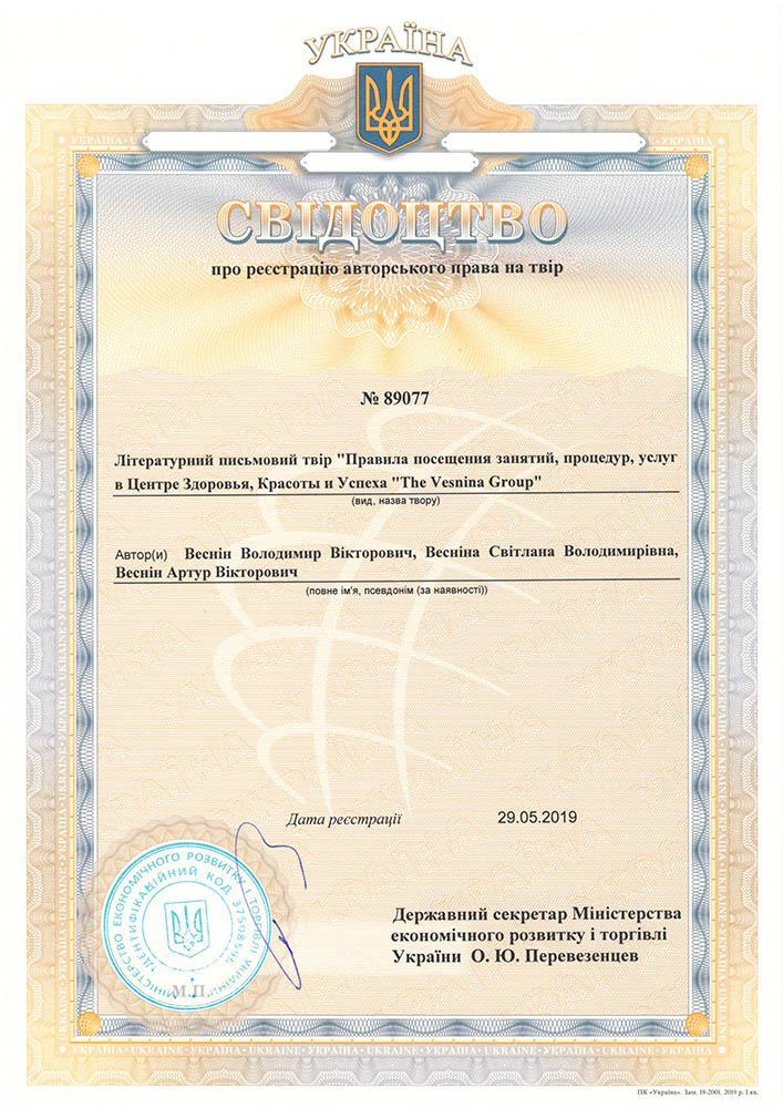 Авторское право Правила посещения занятий, процедур, услуг в Центре здоровья, красоты и успеха The Vesnina Group