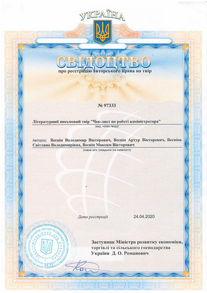 Авторское право Чек-лист по работе администратора