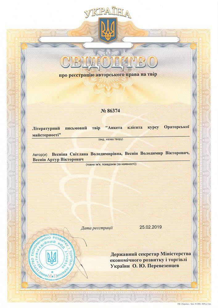 Авторское право Анкета клиента курса Ораторского мастерства