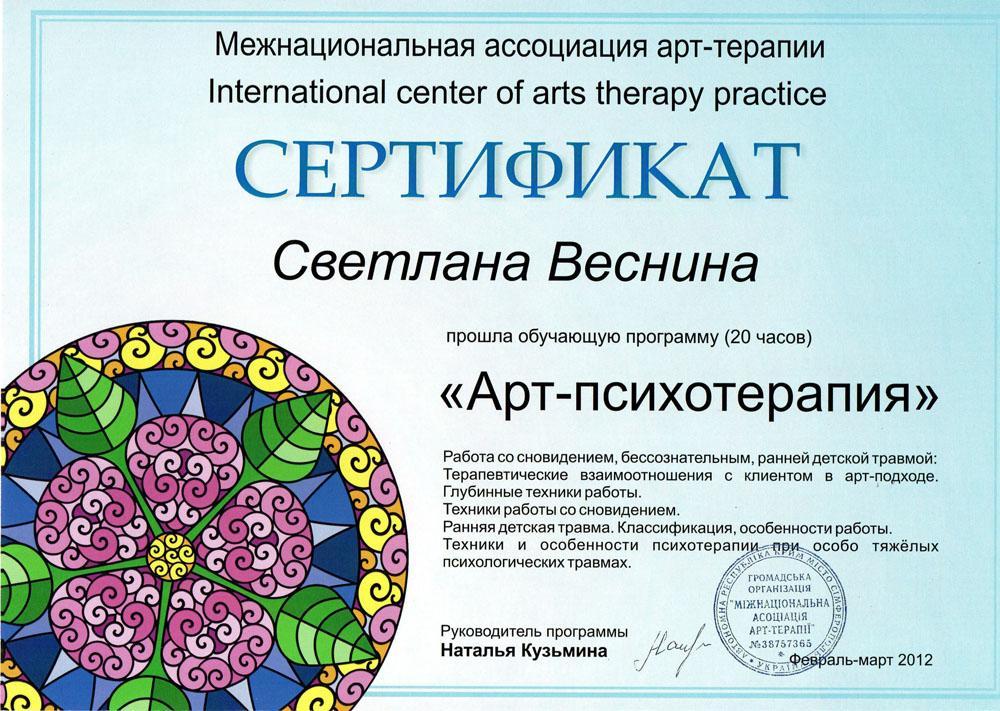 Сертификат Арт-психотерапия