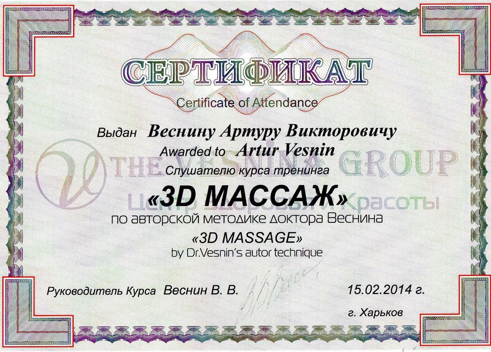Сертификат 3D массаж