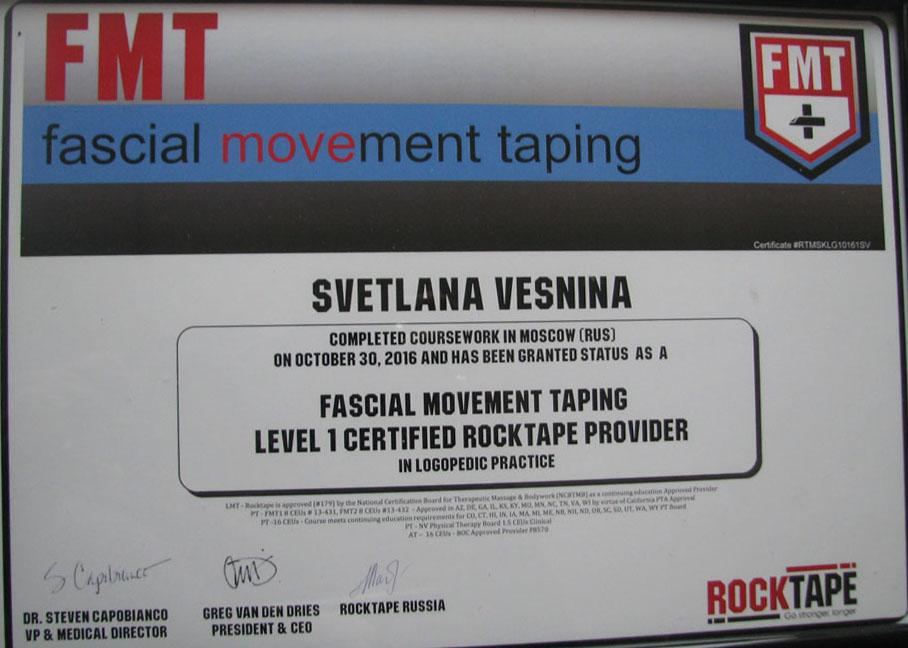 Сертификат Fascial movement taping