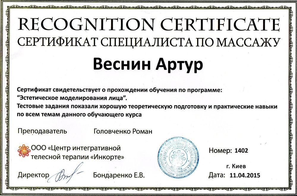 Сертификат Эстетическое моделирование лица