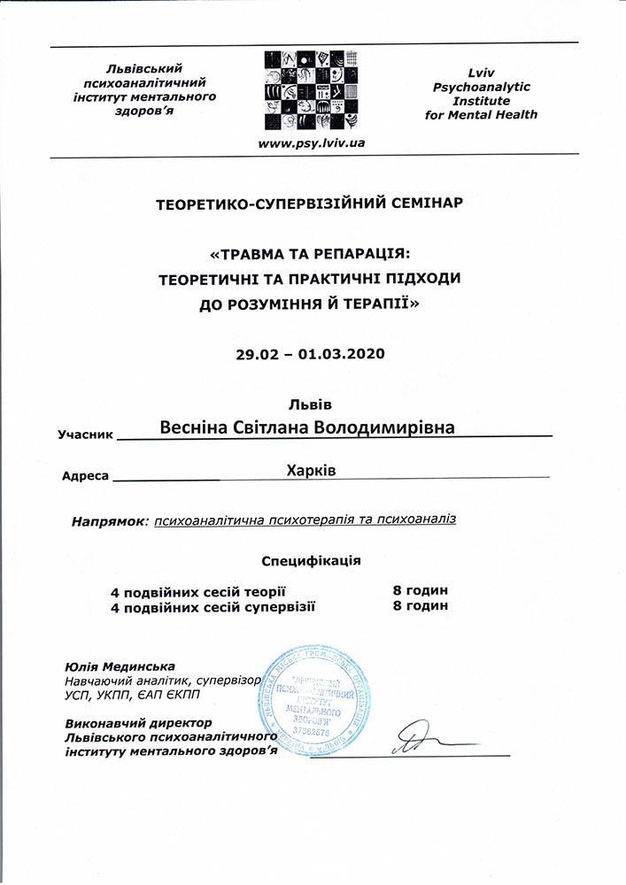 Сертификат участника семинара Травма и репарация