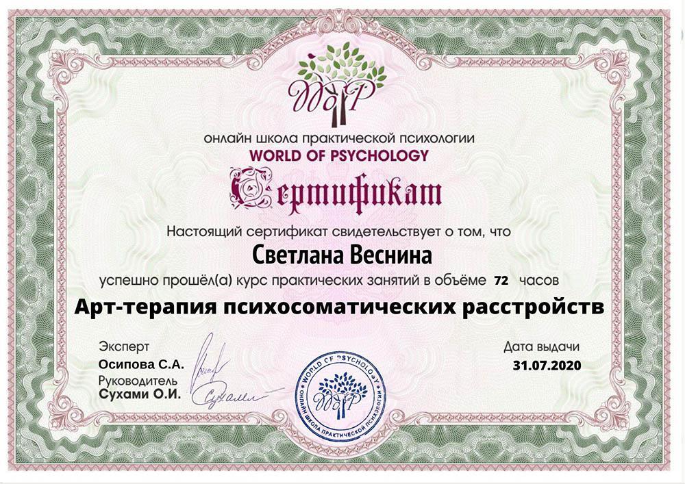 Сертификат Арт-терапия психосоматических расстройств