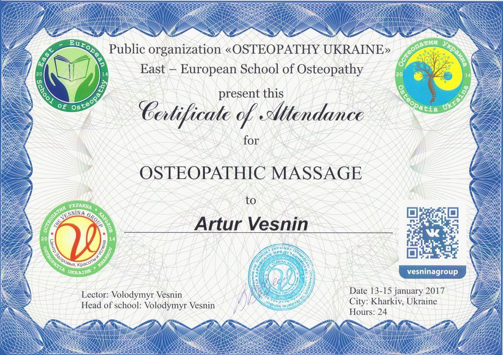 Сертификат Остеопатический массаж