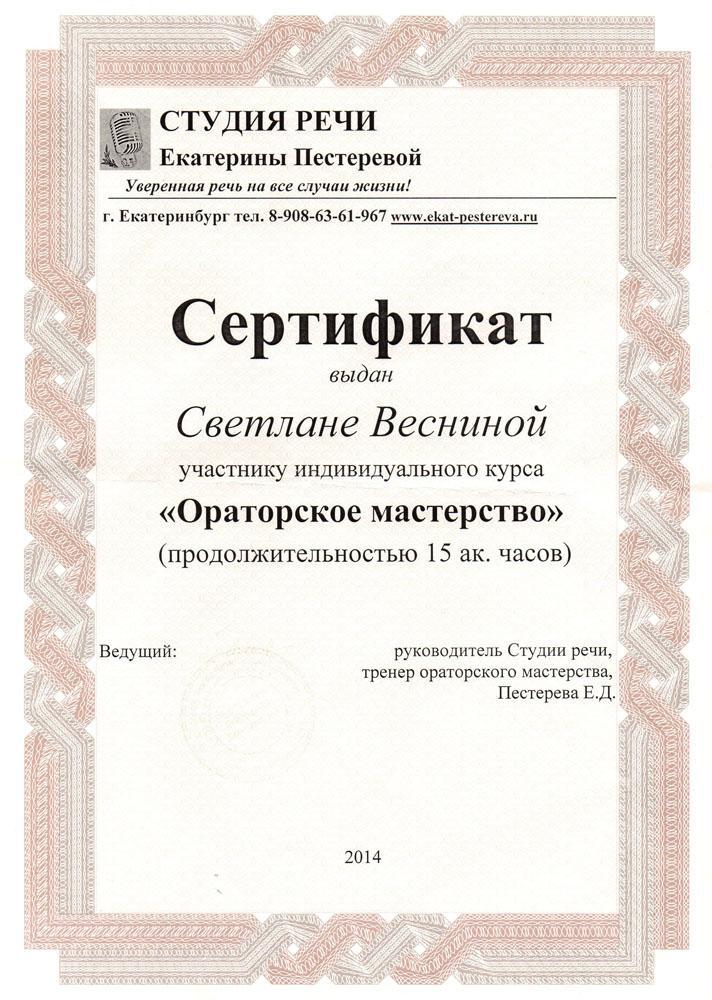 Сертификат Ораторское мастерство