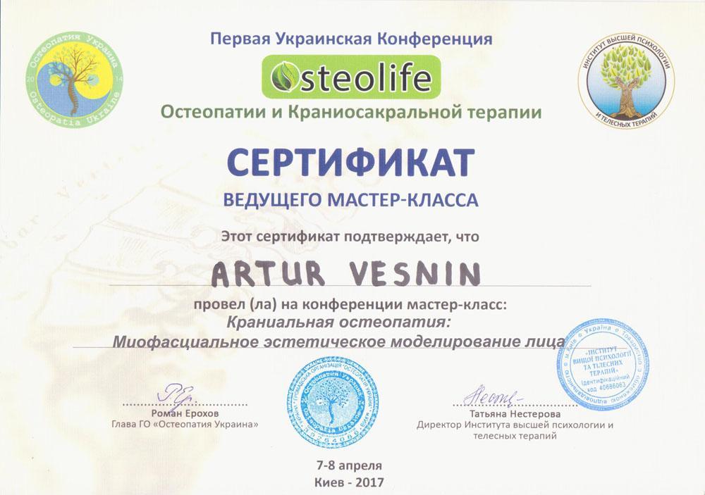 Сертицикат Краниальная остеопатия: миофасциальное эстетическое моделирование лица