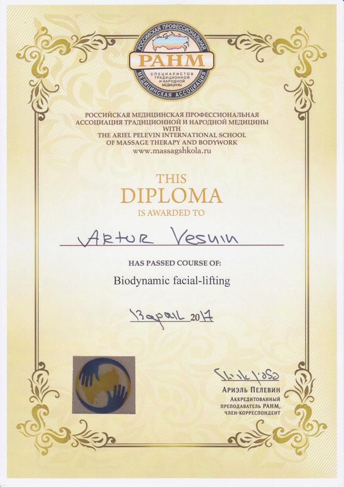 Сертификат Биодинамический лифтинг лица