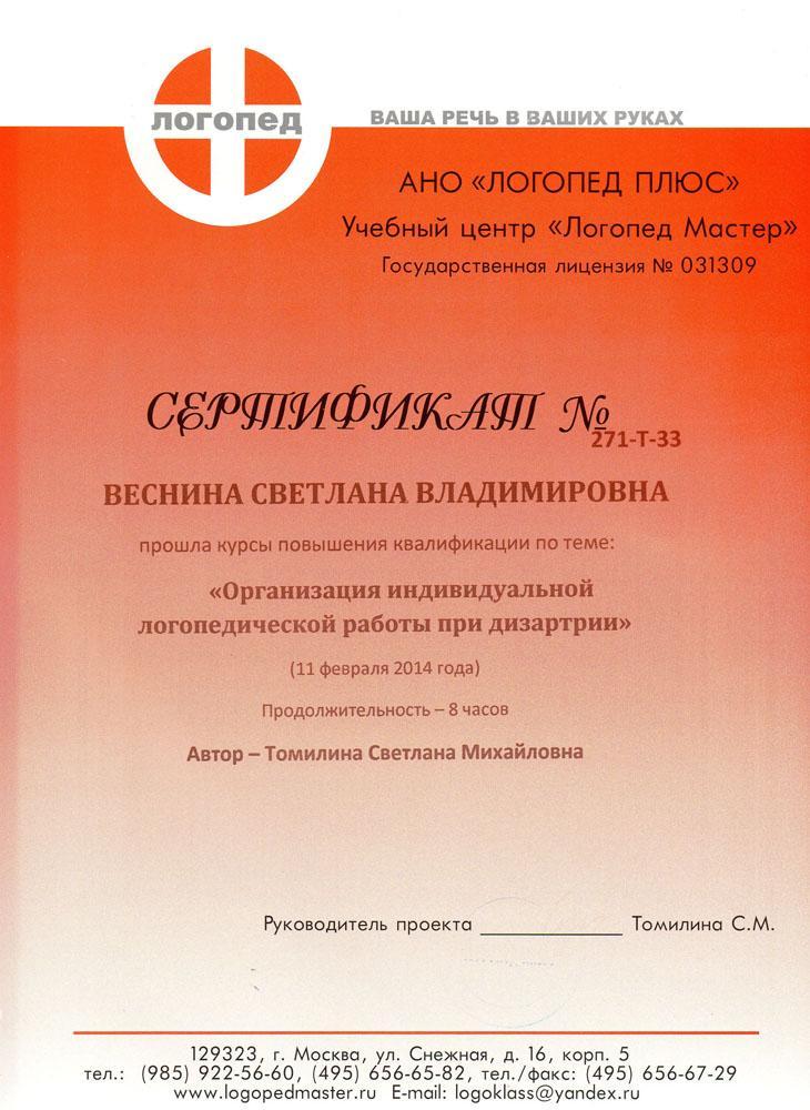 Сертификат Организация индивидуальной логопедической работы при дизартрии