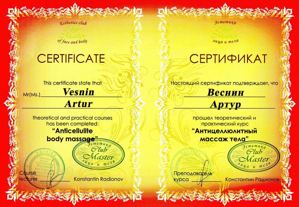 Сертификат Антицеллюлитный массаж тела