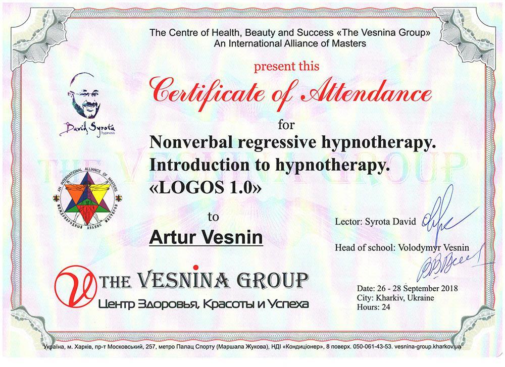 Сертификат Невербальная регрессивная гипнотерапия