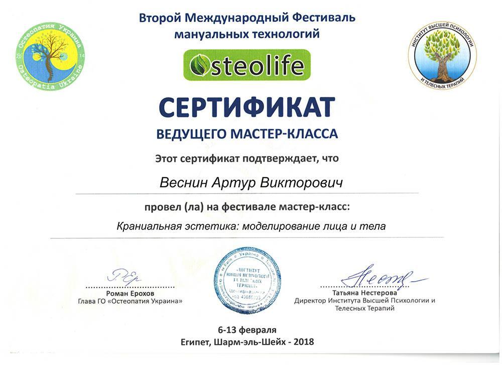 Сертификат Краниальная эстетика: моделирование лица и тела