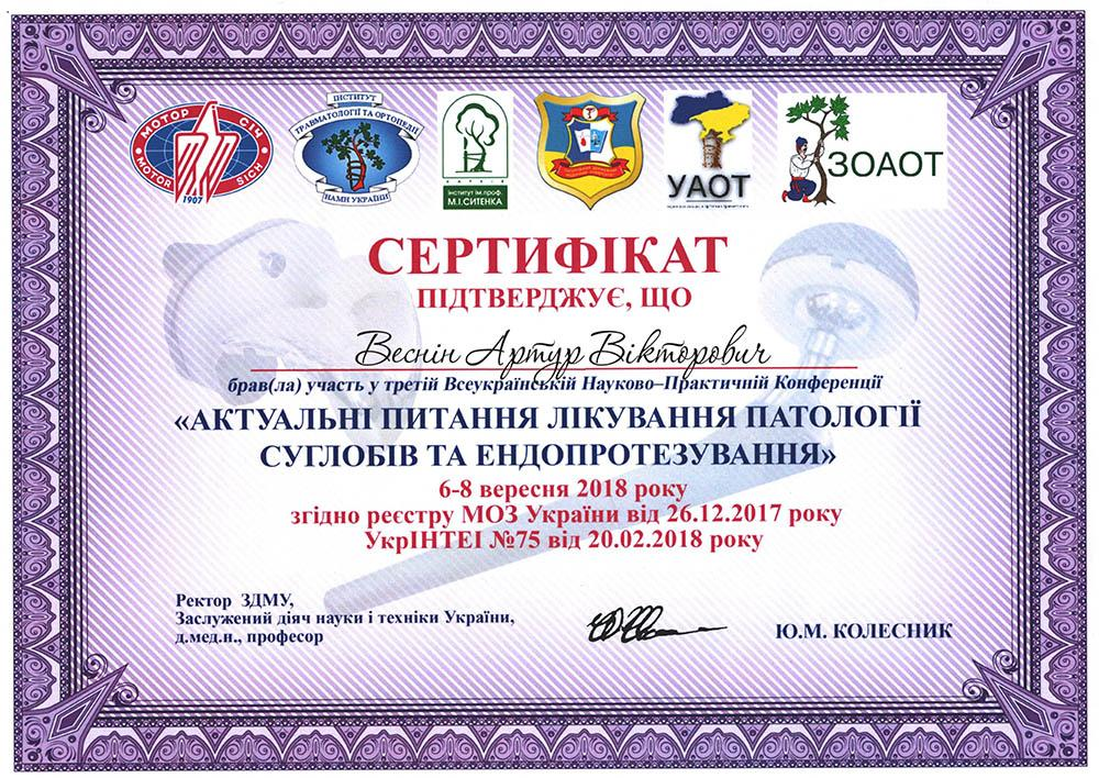 Сертификат Актуальные вопросы лечения патологии суставов и эндопротезирование