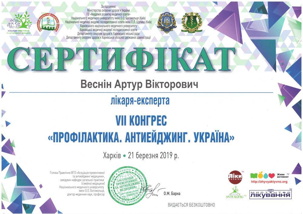 Сертификат врача-эксперта конгресса Профилактика, антиэйджинг, Украина