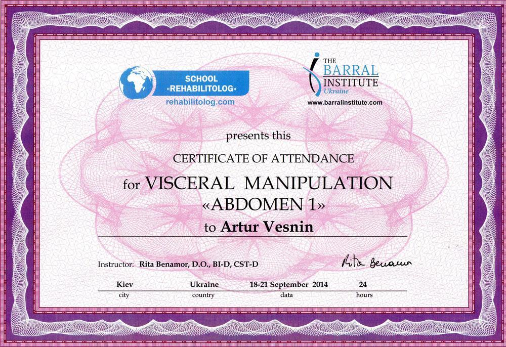 Сертификат Висцеральные манипуляции