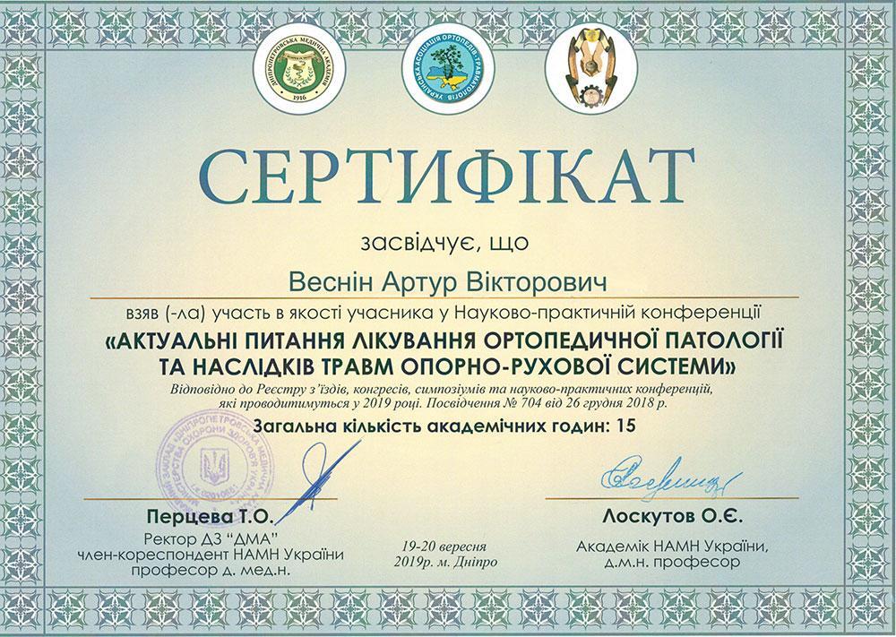 Сертификат участника конференции Актуальные вопросы лечения ортопедической патологии и последствий травм опорно-двигательной системы