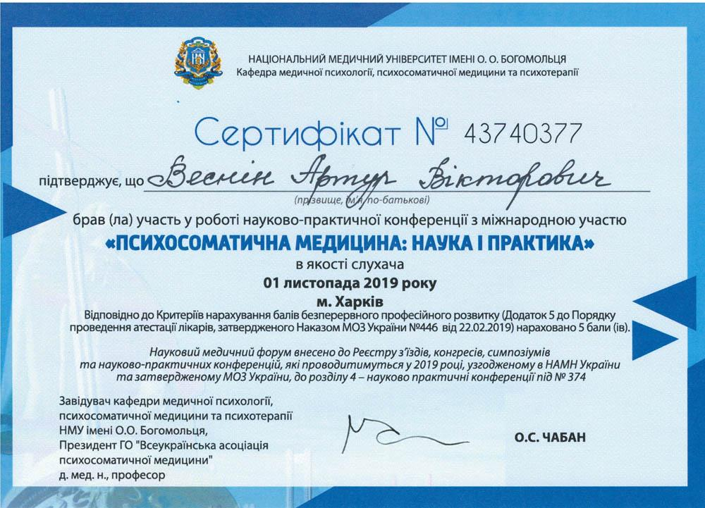 Сертификат участника конференции Психосоматическая медицина: наука и практика