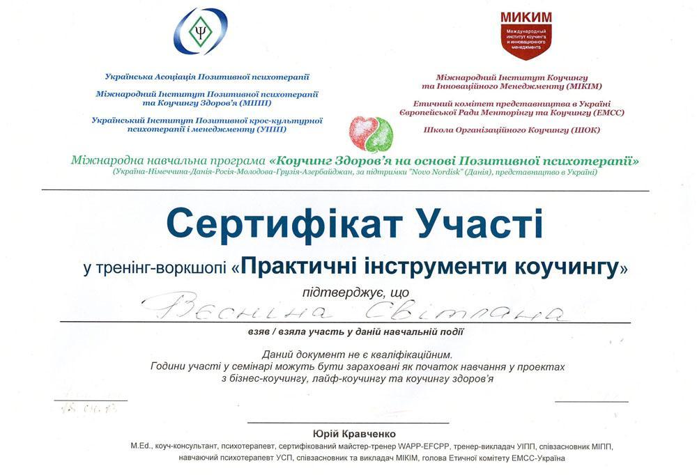 Сертификат Практические инструменты коучинга