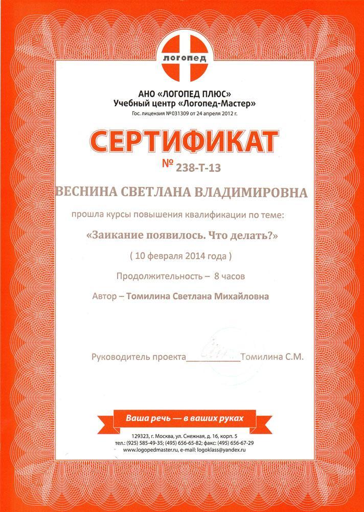 Сертификат Заикание появилось что делать