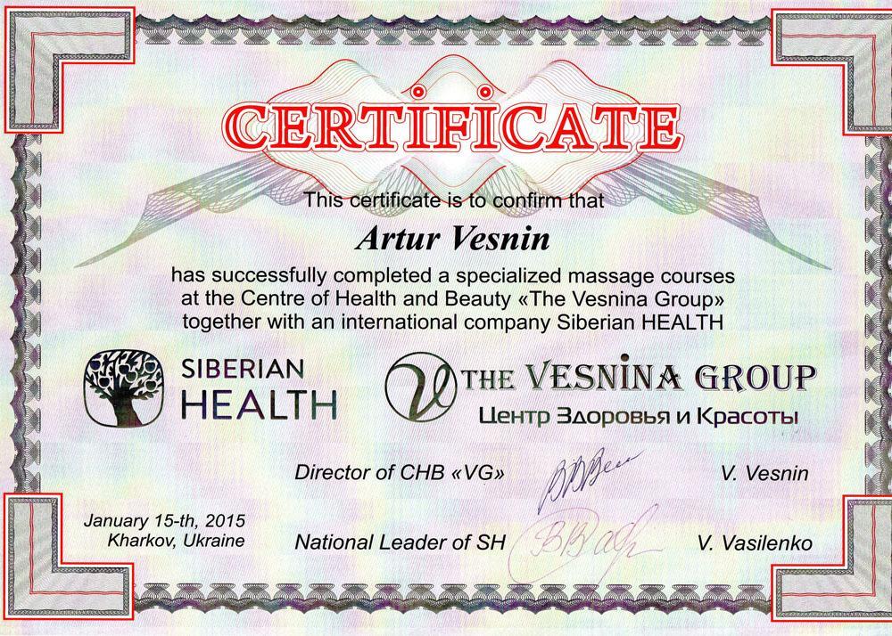 Сертификат Курсы массажа