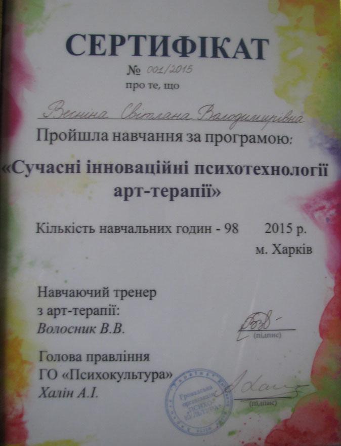 Сертификат Современные инновационные психотехнологии арт-терапии