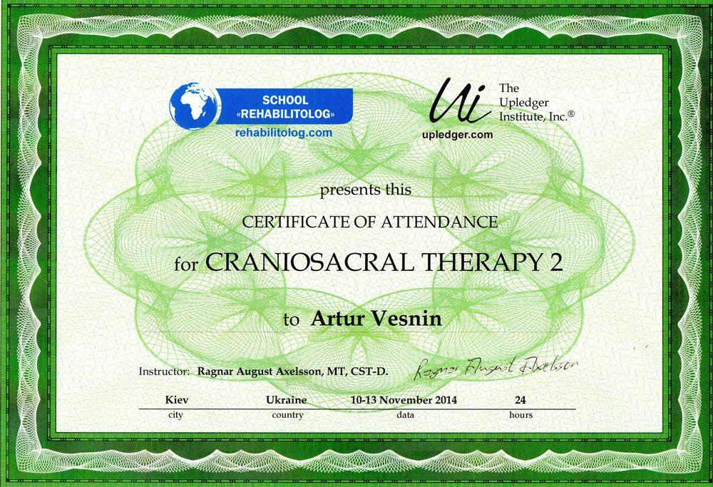 Сертификат Краниосакральная терапия 2 уровень