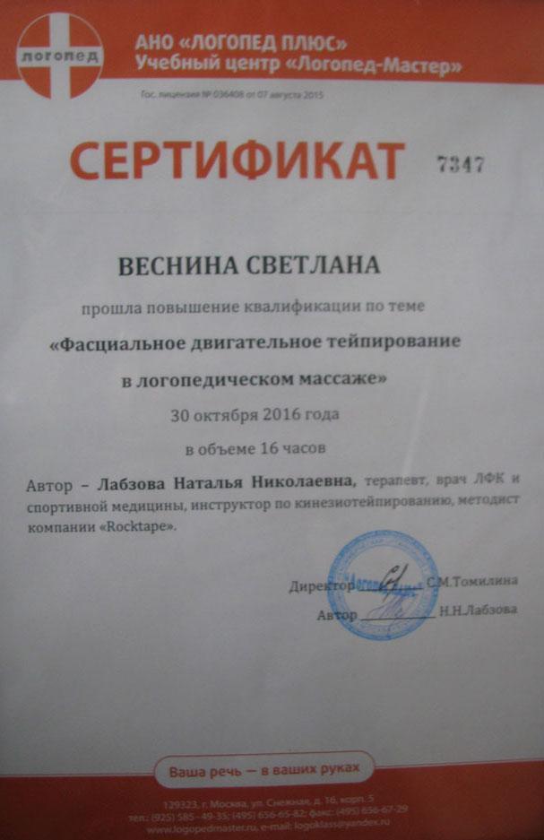 Сертификат Фасциальное двигательное тейпирование в логопедическом массаже
