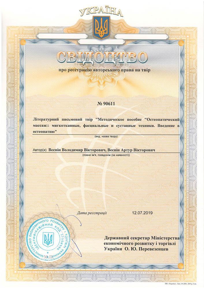 Авторское право Методическое пособие по остеопатическому массажу