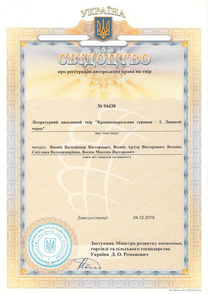 Авторское право Краниосакральная терапия - 2 (лицевой череп)
